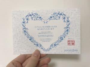 ラブコスメからのメッセージカード