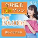 アリシアクリニック全身脱毛5回プラン総額198,000円詳しくはこちら