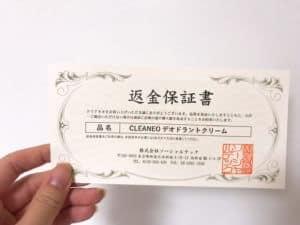 CLEANEOデオドラントクリーム返金保証書