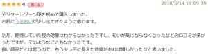 PH JAPAN フェミニンウォッシュ(旧PHケア)の悪い口コミ