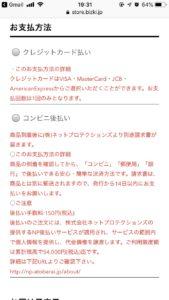 ハーバルラビット申し込みフォーム3