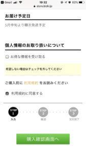 ハーバルラビット申し込みフォーム4